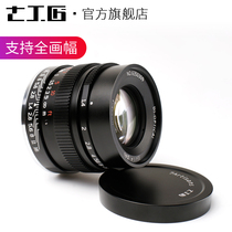Seven craftsmen lens 35mmF1 4 Fixed Focus portrait humanities Saul Sony FE full-frame wide-angle fixed focus lens