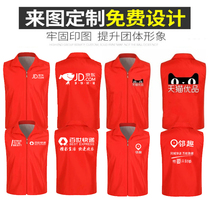 Tmall excellent product work clothes vest custom best express vest Jingdong adjacent fun volunteer advertising print logo