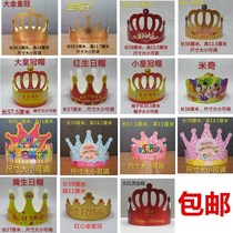Boys yellow crown tip accessories creative boy Happy birthday card cake hat birthday hat birthday men and women