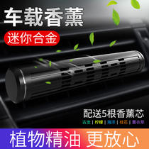 Car Perfume Auto Air conditioner outlet Balm Aromatherapy car inside supplies creative lasting light fragrance ornaments decoration