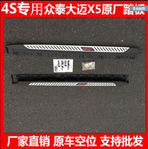 Zhongtai SR7 original foot pedal Zhongtai big Mai X5 dedicated side pedal Zhongtai T600 original foot pedal