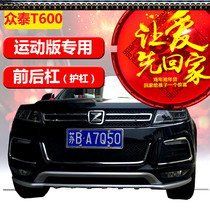 Zotye T600 sports version of the front and rear bumper T600 front and rear bars Zotye T600 sports bumper modified bar