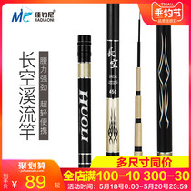 Good fishing long space short section of the stream pole pole 37 tune Rod pole pole ultra-light super hard fishing rod fishing tackle table fishing rod