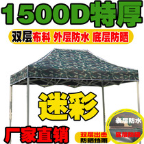Camouflage outdoor advertising printing retractable folding thickening stall four-foot tent umbrella shade shed shed tent