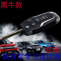 Mazda 323 car key Haima fukumi haifuxing PU Li Ma modified iron general folding key