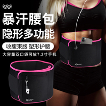 Multi-functional sports sweat mobile phone waist bag men and women invisible abdominal fat running fitness yoga warm Palace waist belt