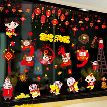 A year of the year of the pig New Year Spring Festival New Year decoration goods blessing word glass stickers paper-cut window gate stickers