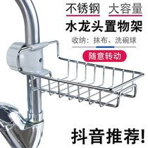 Kitchen faucet racks drain creative 304 stainless steel sponge clip-on sink storage pendant