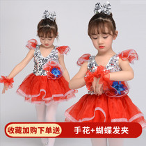 Six children's performance clothing kindergarten sequins jazz dance Clothes Modern Dance Princess Pompon yarn skirt boys and girls