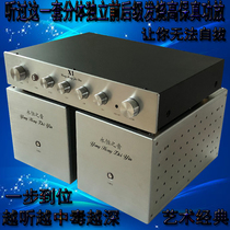 American original split Super fever grade pure class A before and after high-fidelity hifi high-power fully balanced amplifier machine