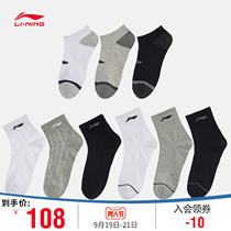 Li Ning socks men and women 2019 new training series 24-26cm sports socks AWSP388