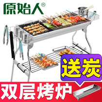 Primitive stainless steel barbecue grill barbecue outdoor household tools charcoal barbecue 5 people above the oven grill
