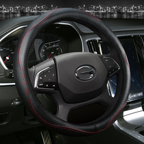 Leather steering wheel cover four seasons leather car cover Trumpchi GS4 GS5 GS8 GS7 GS3 GA3S horizon