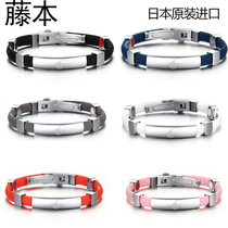 Japan Fujimoto health bracelet anti-fatigue health to ease the pain of the wrist fashion sports balance bracelet men and women