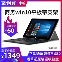 (Consulting polite) 10 8-inch win10 tablet combo windows System Office tablet ultra-thin business 4G quad-core 6 phase interest-free Jumper