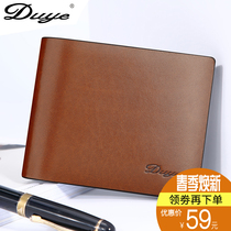 Duye genuine mens wallet first layer leather leather wallet brown wallet short wallet business
