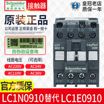 Original authentic Schneider lc1d contactor lc1n0910 replacement LC1E0910F5N AC110V 220V