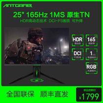 Ant gaming ANT251F 24 5-inch gaming hdmi display 165Hz eat chicken game 1ms lifting internet cafes home eye desktop high-definition LCD computer 1080p
