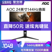 AOC C24G1 24-inch 144Hz curved gaming display HD LCD gaming computer monitor 24