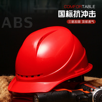 Safety helmet male abs site GB construction leading breathable construction thickened labor insurance anti-smashing helmet printing