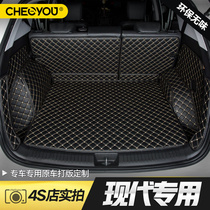 Dedicated to the 2019 models Beijing Hyundai ix35ix25 lead famous figure of the Tucson lang move Shengda car trunk Mat
