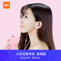 Xiaomi Xiaomi Mi piston Headset Basic version of the fresh version of the In-Ear girls universal cute headset