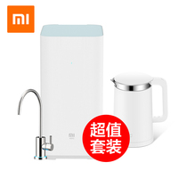 Value set millet water purifier kitchen type RO reverse osmosis water household water purifier Thermostat Electric Kettle
