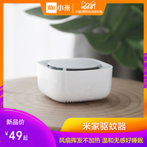 Xiaomi home mosquito repellent carry-on mosquito prevention home silent mosquito repellent mosquito repellent dormitory with student electric mosquito incense