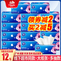 Vinda tissue pumping paper box big bag household affordable napkin toilet paper baby facial tissue pumping batch large