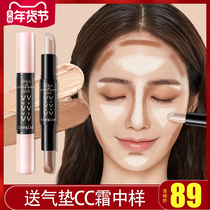 Card Zilan dual-use repair capacity high light one stick plate shadow shadow nose face sample liquid concealer flash powder female