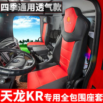Dongfeng Daykin KR seat cover cab Decorative Cushion sleeper cushion commercial vehicle Daykin KR full surround truck seat cover