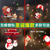 Huachi Christmas decorations Christmas tree scene layout glass window stickers gifts small gifts wall stickers door stickers