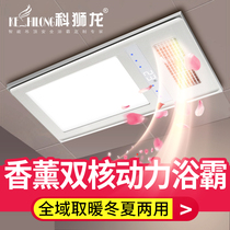 Ke lion dragon bather lamp integrated ceiling five-in-one heating fan bathroom exhaust fan lighting with aromatherapy