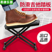 Guitar pedal classical ballad guitar pedal bold metal foot stool multi-gear adjustable portable tripod stepped on the shelf