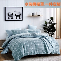 Love home textile cotton quilt cover washed cotton quilt cover can be customized custom-made solid color woven lattice no printed cotton