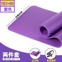 Yoga mat beginner exercise equipment fitness mat home three-piece set abdominal exercise body carpet