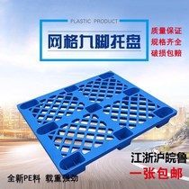 Warehouse plastic pallet pallet pallet forklift plate floor plastic nine corner shelf Square supermarket logistics wooden board