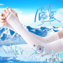 Summer ice sunscreen gloves female anti-UV thin long Ice Silk sleeve men's arm arm sleeves sleeves