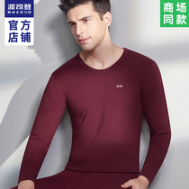 Bosideng mens cotton qiuyi qiuku thin section thermal underwear set Youth cotton base cotton sweater winter