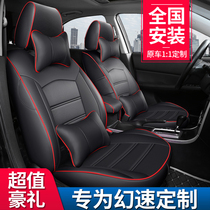 BAIC magic speed S3S7S6S5H6H2H3S2H5 dedicated all-inclusive car seat cover four seasons universal cushion seat cover