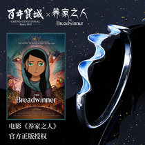 Hundred years Baocheng breadwinner genuine authorized s925 silver bracelet female traditional high temperature Enamel color silver bracelet