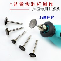 Bonsai relic production of electric grinding head UV water line modeling tool Rod diameter 3MM treasurer recommended