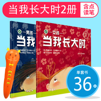 When I was growing up 2 volumes Jilin art kindergarten teacher recommended 0-3-6 years old foreign picture books baby bedtime books parent-child early education enlightenment