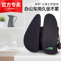 Mijo ergonomic lumbar pad home lumbar lumbar support lumbar decompression office cushion lumbar support Mijo lumbar pad
