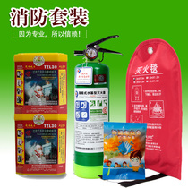 Fire extinguisher set fire escape fire blanket self-rescue respirator fire safety