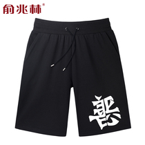 Chinese style good and evil print shorts male summer hip-hop trend large size loose plus fertilizer to increase fat big pants