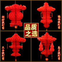 Spring Festival New Year small red lantern plastic paper Magnolia Fulu lucky honeycomb lanterns wedding festival festive decorations