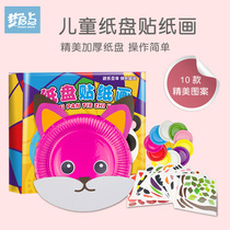 Children cartoon paper plate painting handmade DIY creative production material pack boy girl Kindergarten Puzzle toys