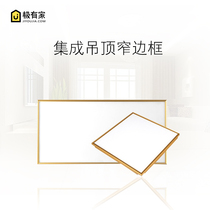 Meister integrated ceiling led flat panel light ceiling aluminum buckle panel kitchen bathroom 300*600*600