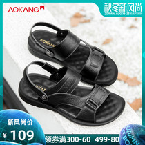 Aokang sandals mens summer leather beach shoes two wear casual sandals breathable comfortable beach shoes mens shoes